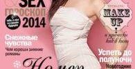 Статья про BraBag в издании COSMOPOLITAN Декабрь 2013
