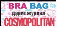 Brabag Промоушн - Cosmopolitain в подарок!