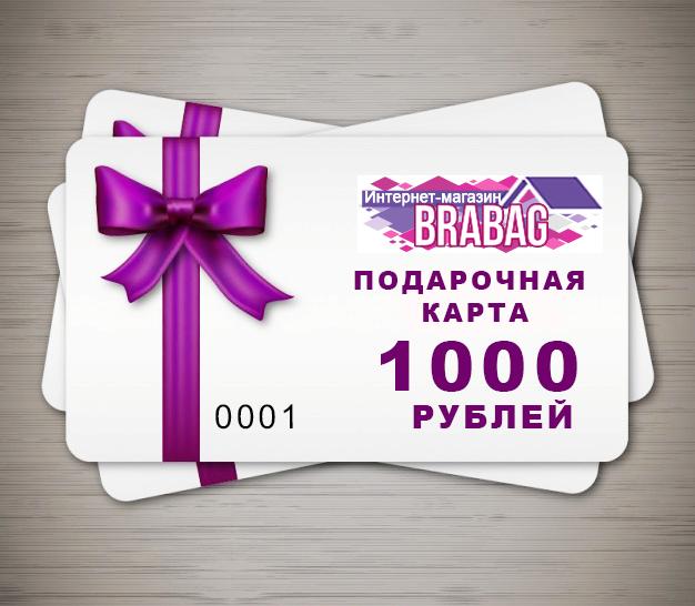 Подарочная карта на 1000р