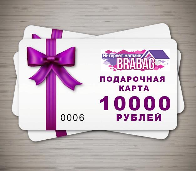 Подарочная карта на 10000р