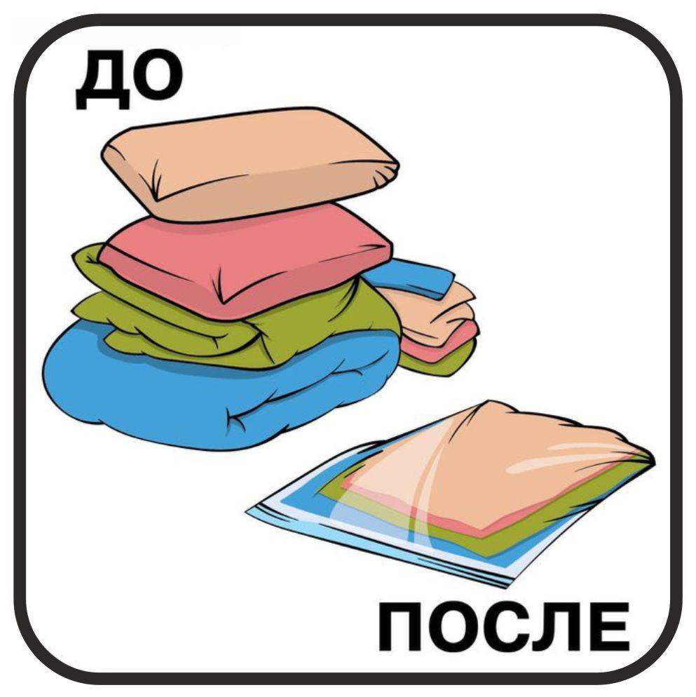 Вакуумный пакет для хранения вещей, 50 х 60 x 0,5 см
