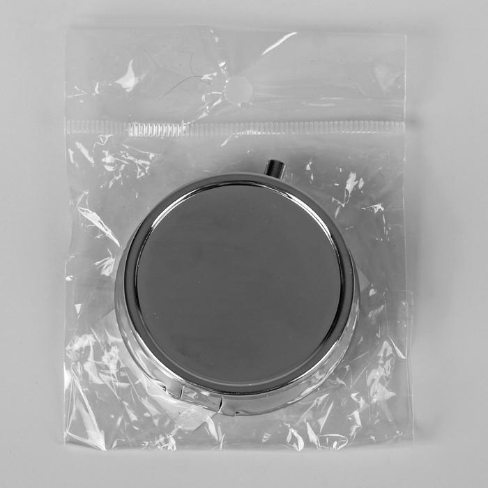 Органайзер для таблеток круглый, 5 х 5 х 2 см