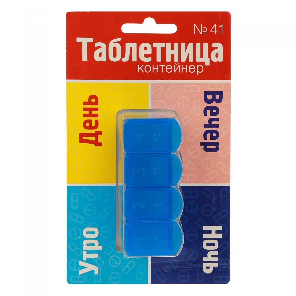 Купить органайзер для медикаментов 4 ячейки синий
