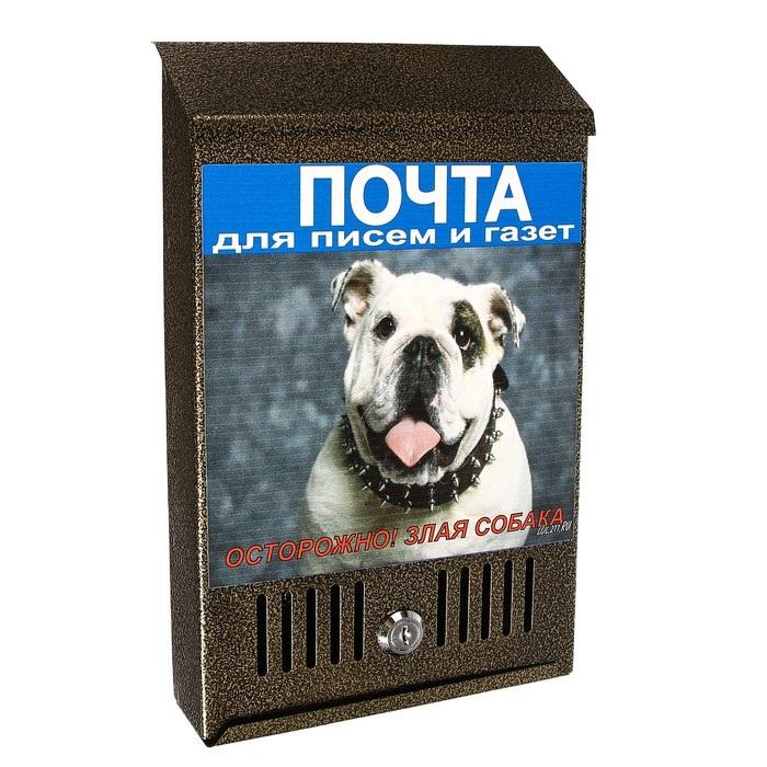 """Купить почтовый ящик с замком, """"Осторожно! Злая собака"""" бронзовый"""