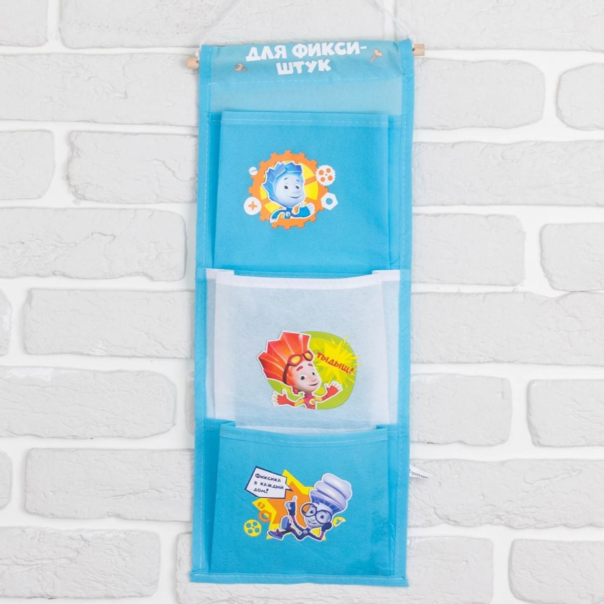 Купить подвесные кармашки для детского сада Фиксики синий