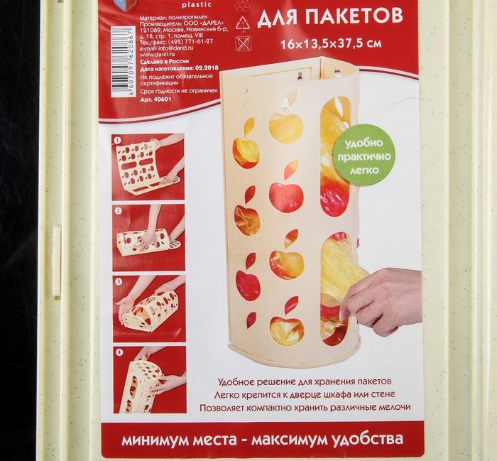"""Корзина для пакетов """"Яблоко"""", 16 х 13,5 х 37,5 см"""