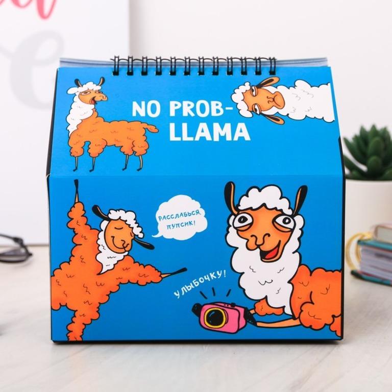 Купить шкатулку-планинг Лама 50 листов