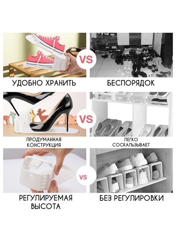 Купить подставку для обуви на одну пару белый