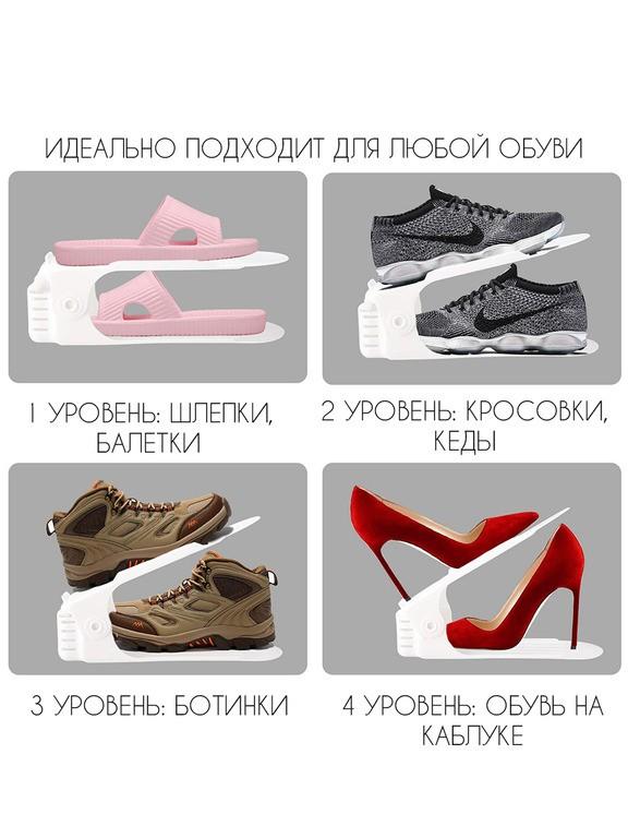 Купить комплект из подставок для обуви модель 1 10 шт