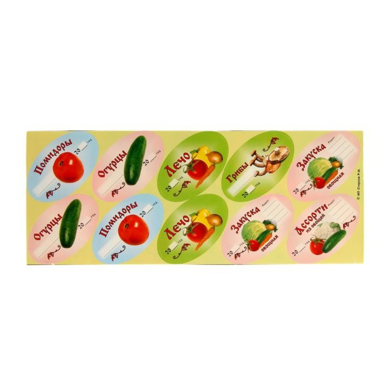 Купить набор этикеток для домашних заготовок из овощей и грибов 30 шт