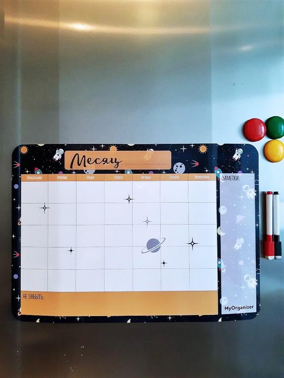 Купить магнитный планер на месяц Космос черный 42 x 30 см
