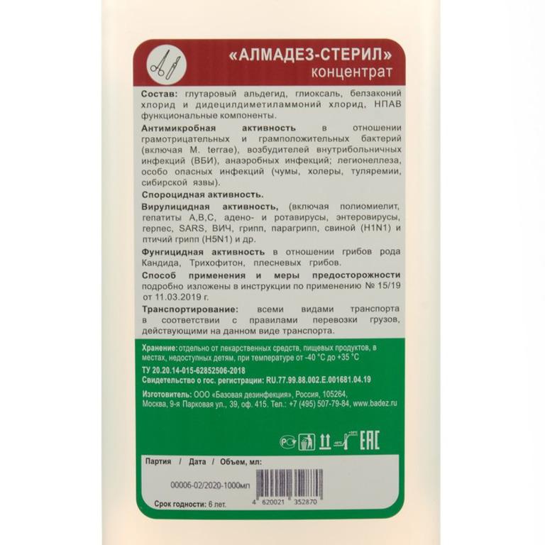 Купить дезинфицирующее средство Алмадез-стерил Концентрат 1 л