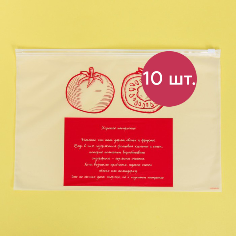 Купить комплект пакетов для хранения еды горизонтальных Tomato 10 шт 36 x 24 см