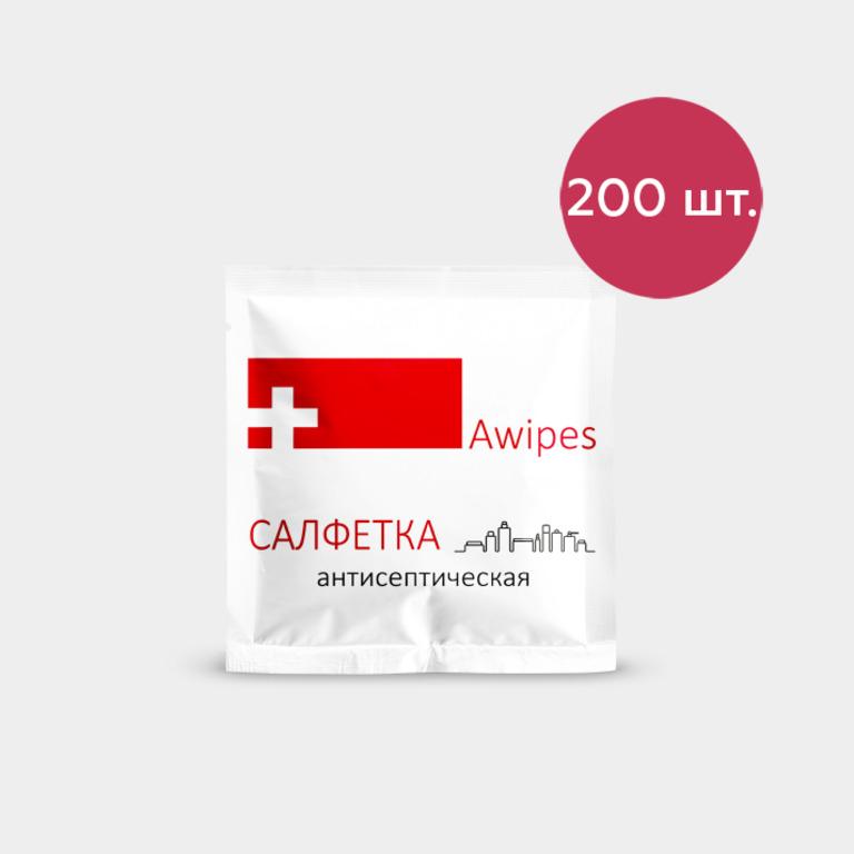 Купить Awipes спиртовые влажные салфетка набор 200 шт