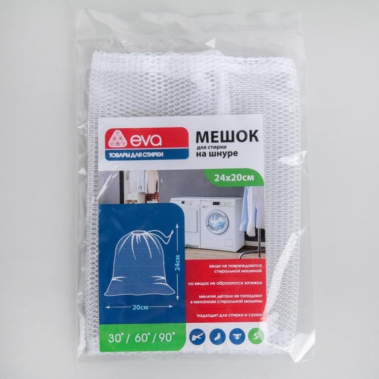 Мешок для стирки колготок и нижнего белья, белый, 24 х 20 см