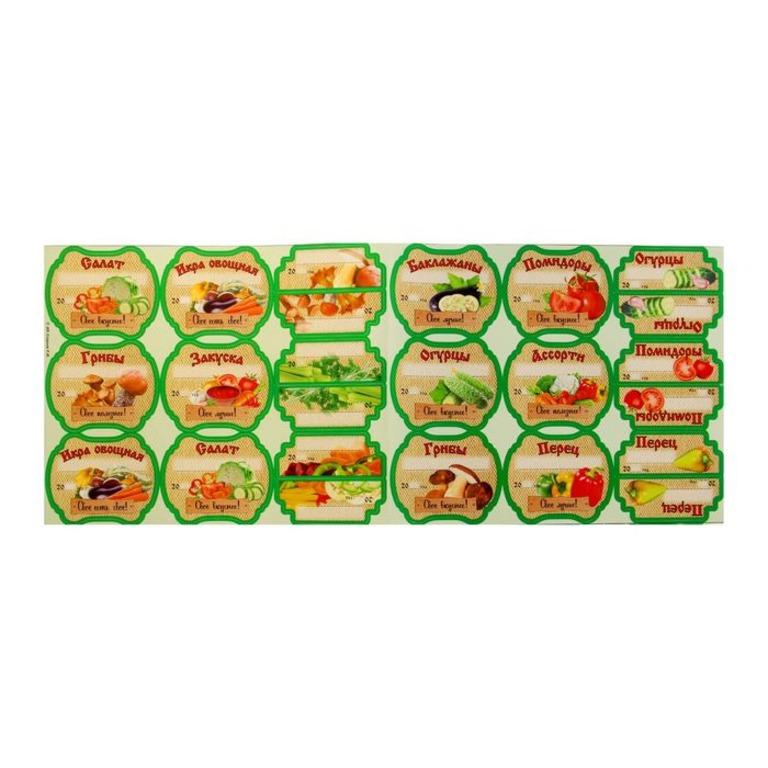 Купить набор этикеток для домашних заготовок из овощей, грибов и зелени 72 шт 25 x 17 см