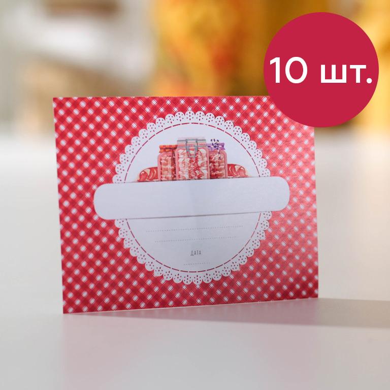 Купить набор этикеток для домашних заготовок Сладость 10 шт 8 x 6 cм