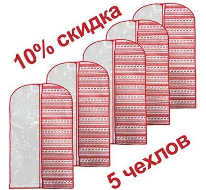 Комплект из 5ти чехлов для одежды 120x60см Scandinavia