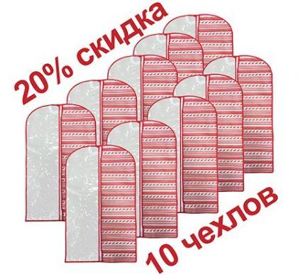Комплект из 10ти чехлов для одежды 120x60x10см Scandinavia