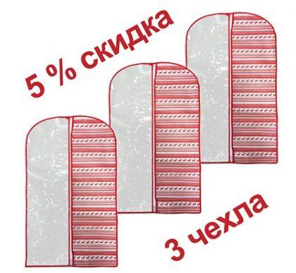 Комплект из 3х чехлов для одежды 100x60см, 120x60см, 120x60x10см Scandinavia