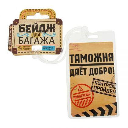 Бирка на чемодан Таможня