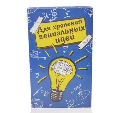 Коробка дизайнерская Для гениальных идей