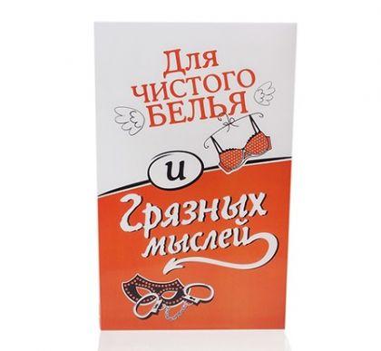Коробка дизайнерская Для чистого белья