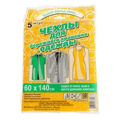 Набор чехлов для хранения одежды 5 шт, прозрачный, 140 х 60 см