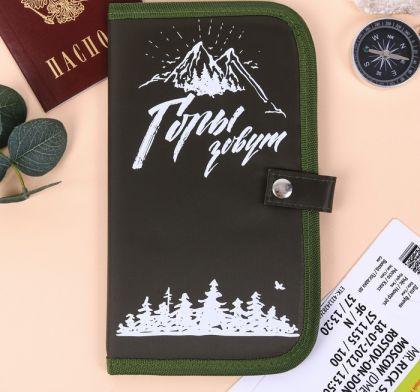 "Туристический конверт-кошелек, ""Горы"", 22 х 10,5 х 1 см"