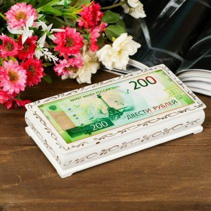 Шкатулка для денег, «Купюра 200 рублей», белый, 17 x 8,5 x 3,5 см