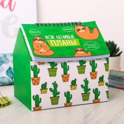 Шкатулка-планинг «Ленивец», 50 листов, 26,8 x 1,5 x 26,3 см