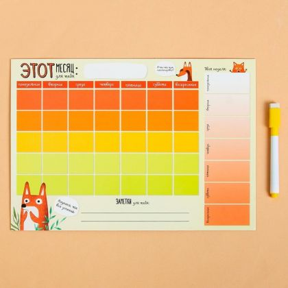 Планинг на магните со стирающимся маркером, оранжевый, 29,7 x 0,2 x 21 см