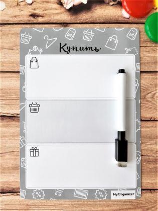 Магнитный планер для покупок, серый, 21 x 15 см