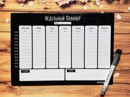 Магнитный планнер на неделю «Black», черный, 30 x 21 см