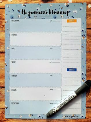 Магнитный планнер на неделю «Хлопок», голубой, 30 x 21 см