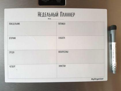 Магнитный планнер на неделю «Минимализм», белый, 30 x 21 см