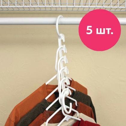 Набор вешалок-трансформеров, 5 крючков, 5 шт, белый, 24 x 0,5 x 7 см