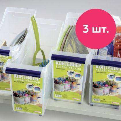 Набор контейнеров для хранения, на колесах с ручкой, 10 л, 3 шт, 16,2 х 46,2 х 27,2 см
