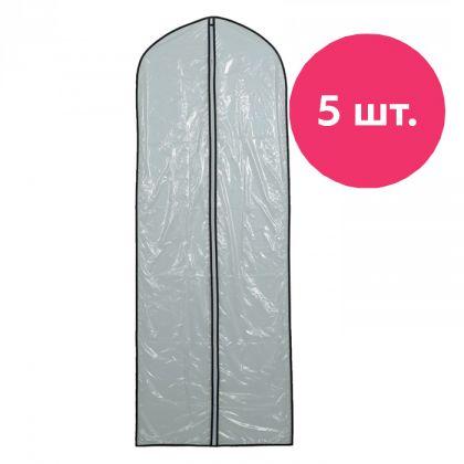 Набор прозрачных чехлов для одежды, 5 шт, 160 x 60 см