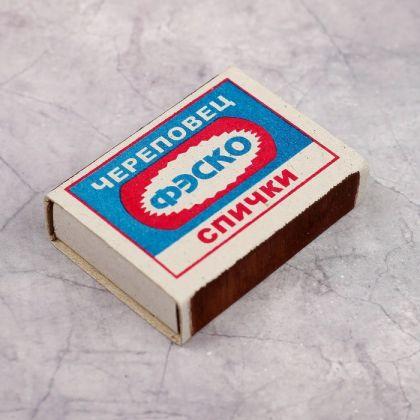 Спички бытовые НАБОР ГОСТ 1820-2001, 10 коробков, 7,5 x 6 x 5 см