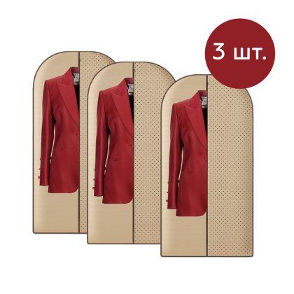 Комплект чехлов для одежды «Горох», 3 шт, 120 х 60 см