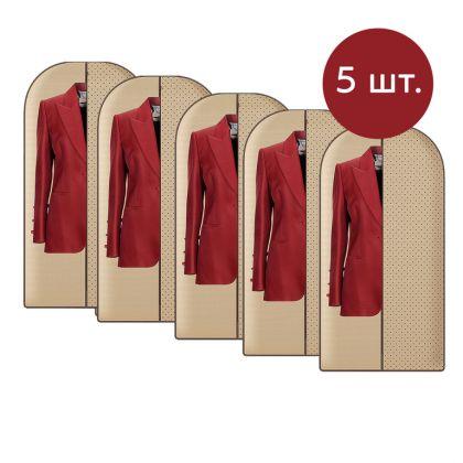 Комплект чехлов для одежды «Горох», 5 шт, 120 х 60 см
