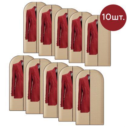 Комплект чехлов для одежды «Горох», 10 шт, 120 х 60 см