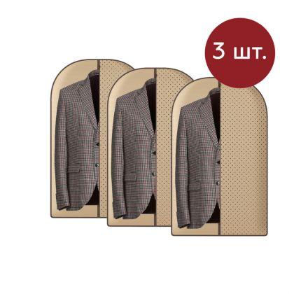 Комплект чехлов для одежды «Горох», 3 шт, 100 х 60 см