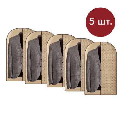 Комплект чехлов для одежды «Горох», 5 шт, 100 х 60 см