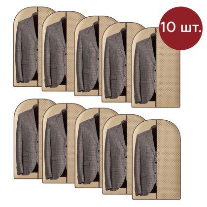Комплект чехлов для одежды «Горох», 10 шт, 100 х 60 см