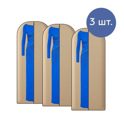 Комплект чехлов для длинной одежды «Горох», 3 шт, 150 х 60 см
