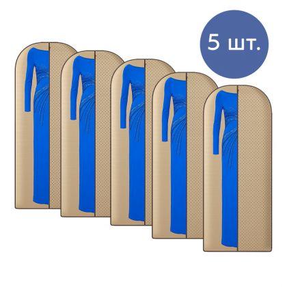 Комплект чехлов для длинной одежды «Горох», 5 шт, 150 х 60 см