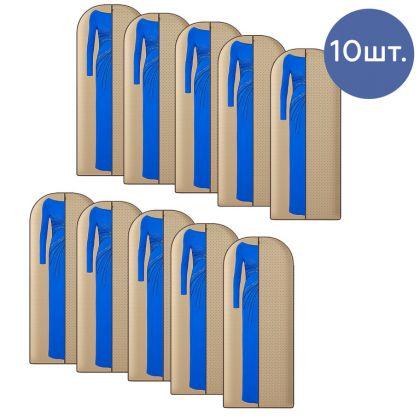 Комплект чехлов для длинной одежды «Горох», 10 шт, 150 х 60 см