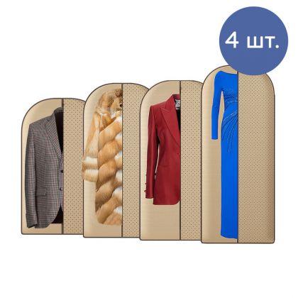 Комплект чехлов для одежды разной длины «Горох», 4 шт